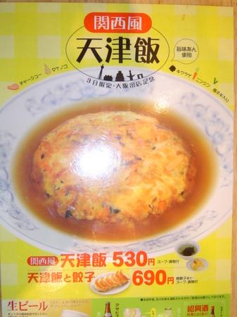 manshu-kansaifu-tenshinhan3.jpg